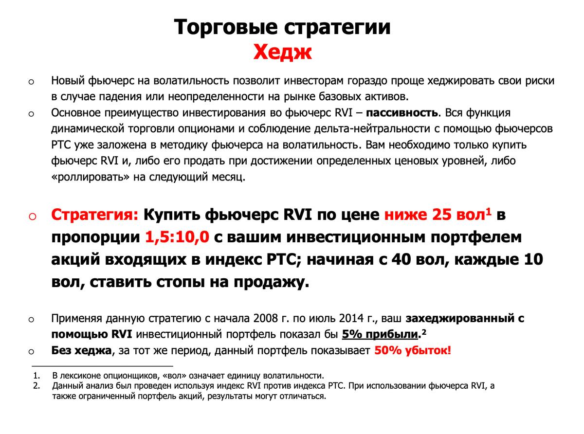 Например, авторы брошюры об индексе RVI предлагают покупать фьючерс RVI в определенной пропорции к инвестиционному портфелю, чтобы уменьшить потенциальные убытки