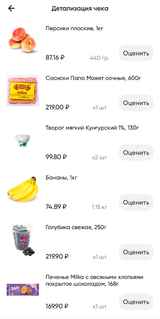 Пополнила запасы продуктов