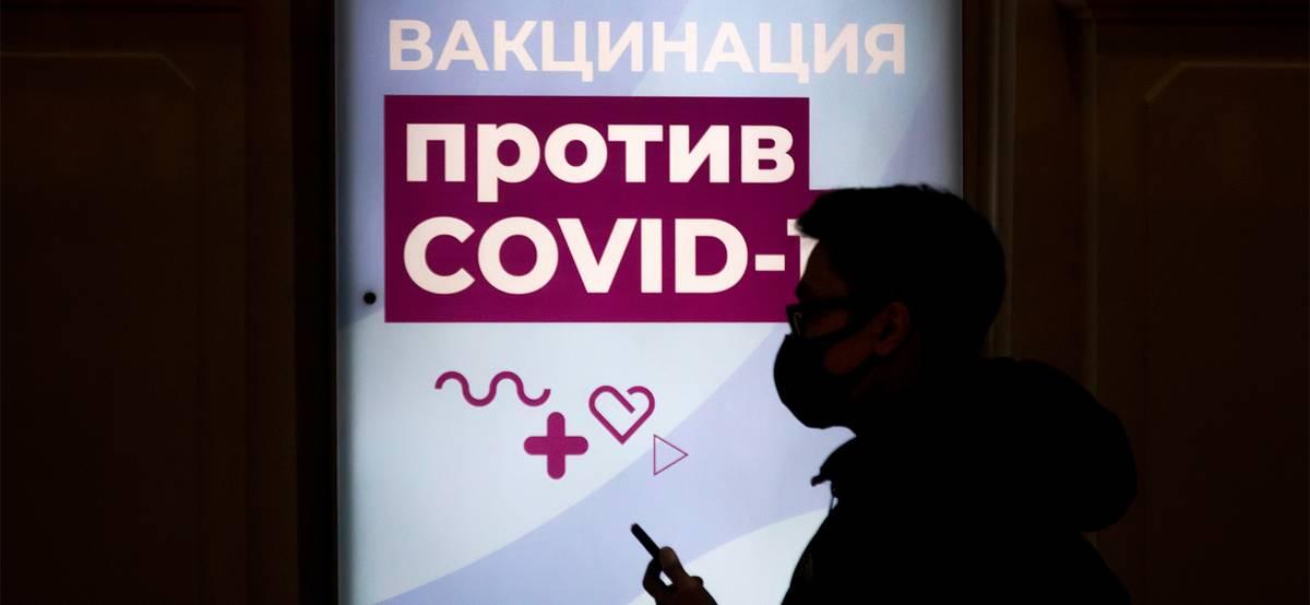 В Москве началась ревакцинация от ковида