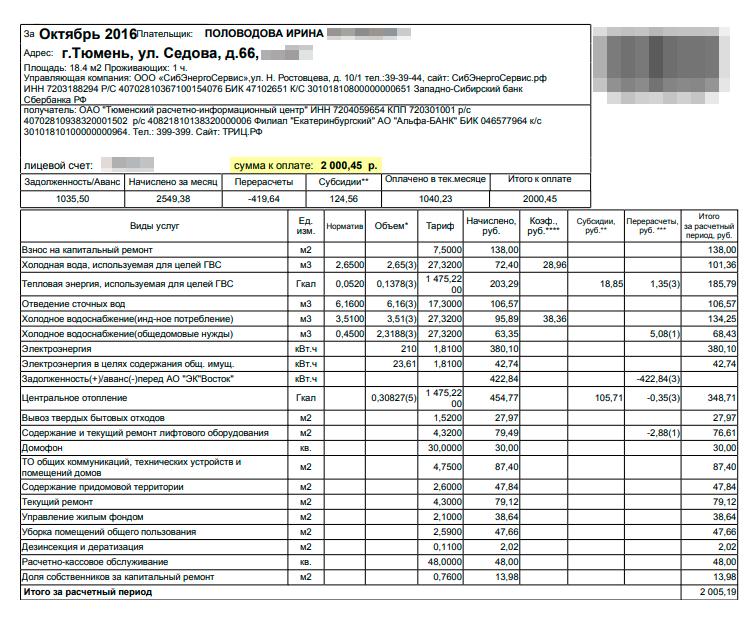 Платежи в октябре 2016&nbsp;года за 18 м² — 2000<span class=ruble>Р</span>. В 2021&nbsp;году я плачу в летний месяц примерно 2700<span class=ruble>Р</span>, зимой — 3200<span class=ruble>Р</span>
