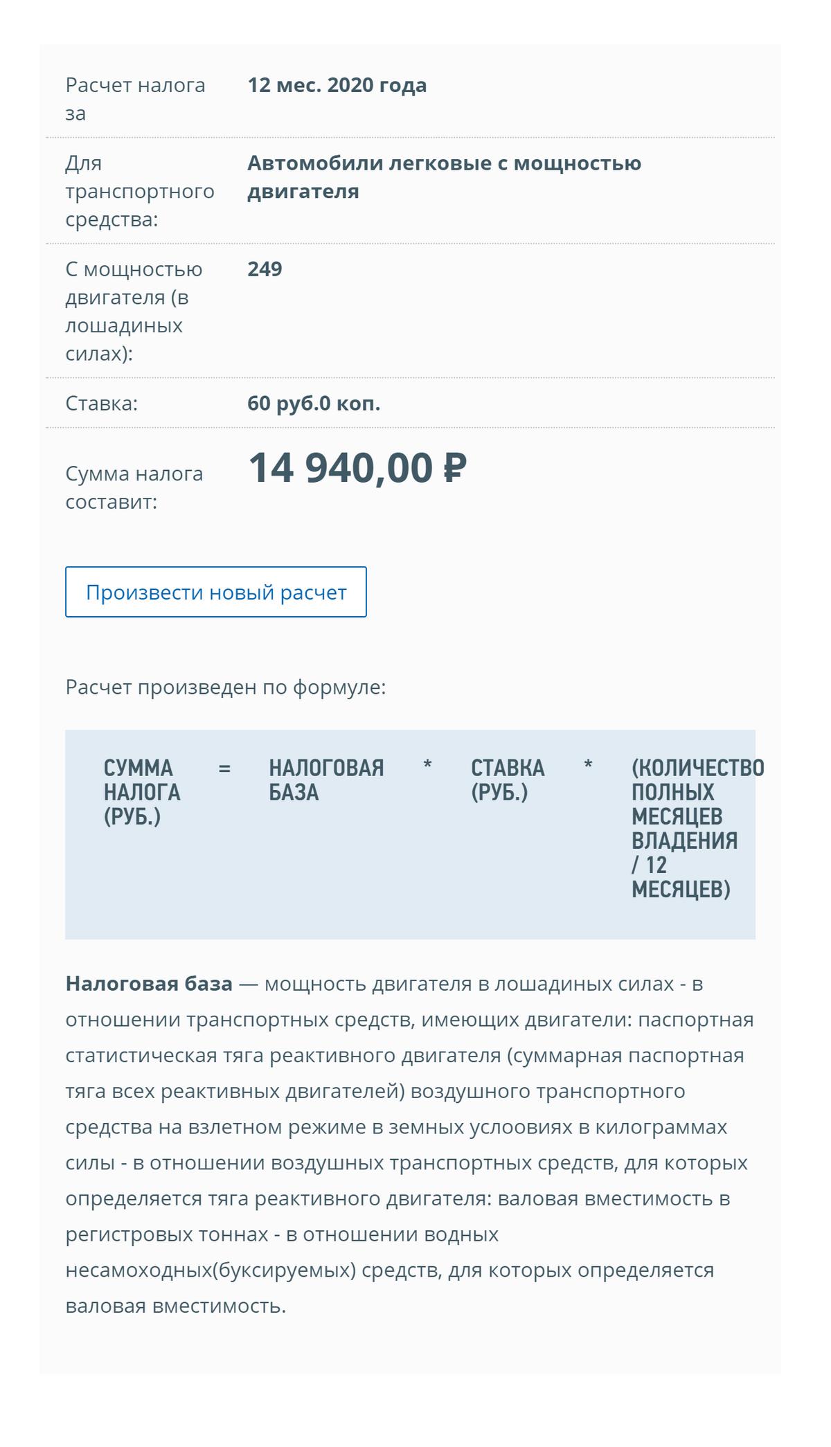 Расчет транспортного налога для Тойоты с двигателем мощностью 249лошадиных сил, если собственник живет в Хабаровске и владел машиной весь 2020год