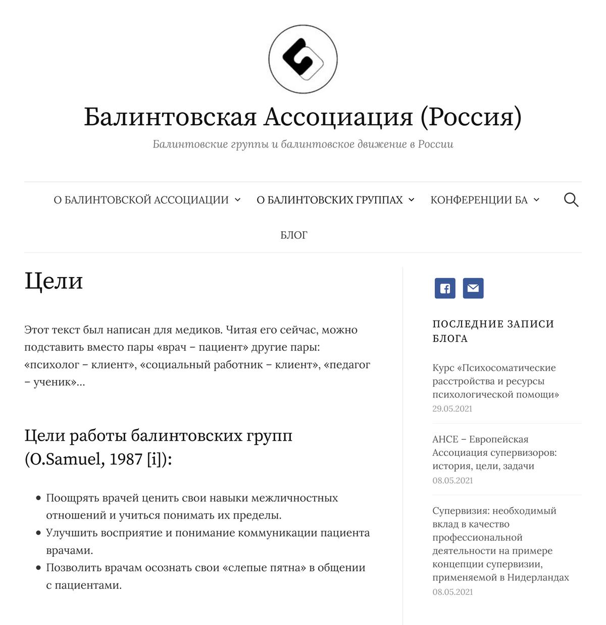 Сейчас можно найти винтернете несколько ассоциаций, которые работают пометоду балинтовской группы. Источник: «Балинтовская Ассоциация»
