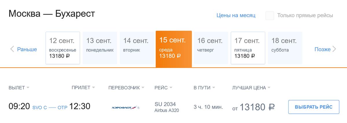 Из Москвы в Бухарест прямым рейсом лететь три часа. Источник: «Аэрофлот»