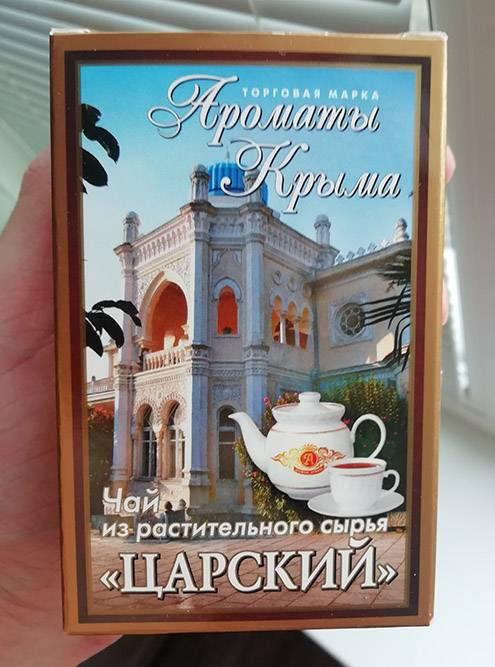 Крымский чай, подарок друзей, и сагандайля
