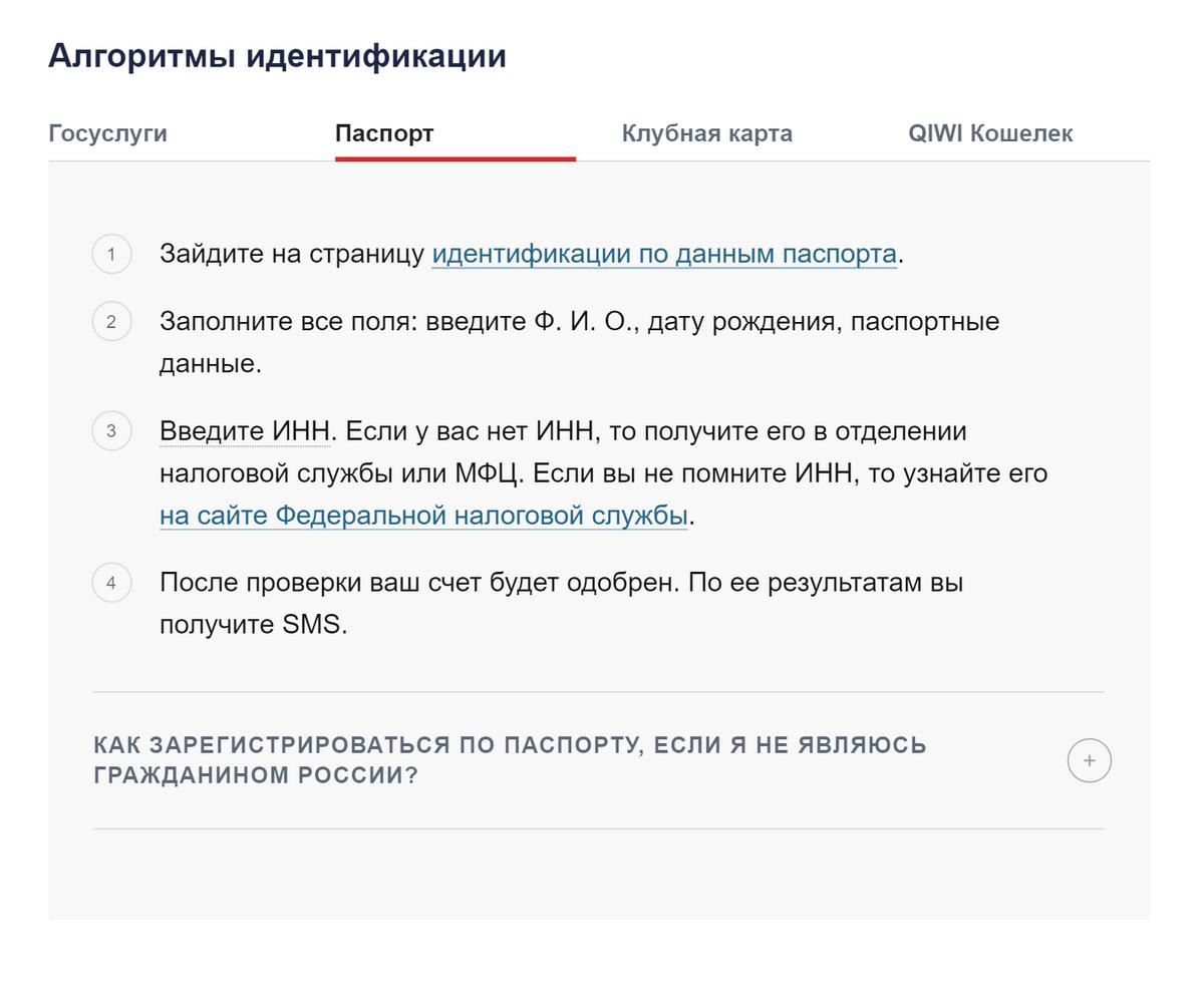 Дляидентификации по паспорту еще потребуется ИНН, но его можно узнать по паспортным данным на сайте ФНС