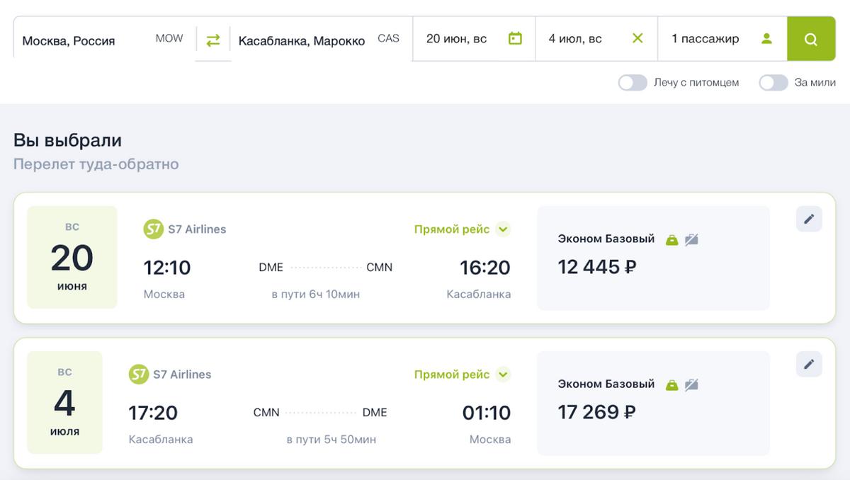 В конце апреля 2021года S7 запустила прямые рейсы из Москвы в Касабланку. Время в пути — около 6 часов. Источник: s7.ru