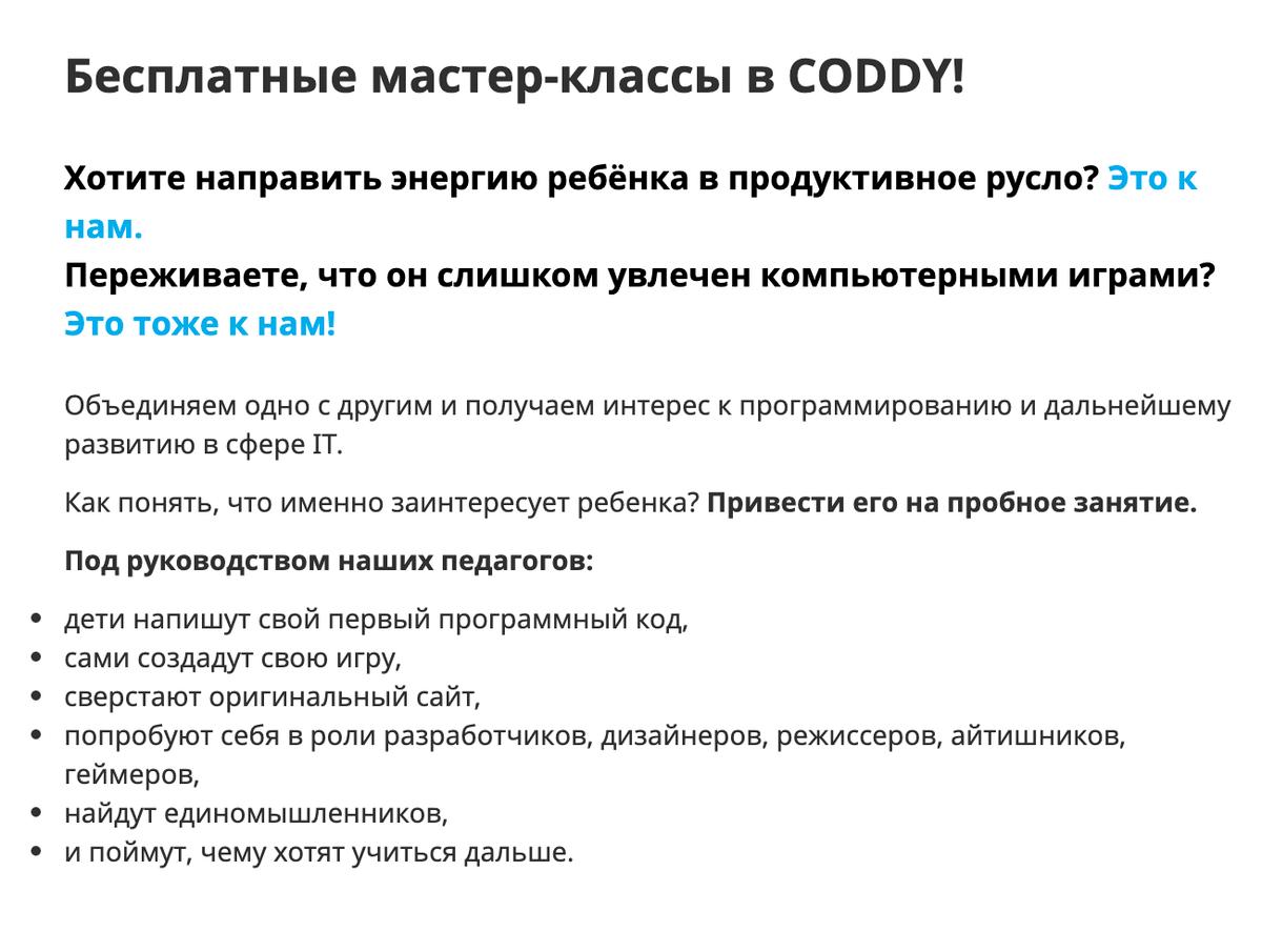 По выходным в «Кодди» проводят бесплатные мастер-классы: на них ребенок сможет добиться первых результатов и понять, нравитсяли ему заниматься программированием. Источник: coddyschool.com