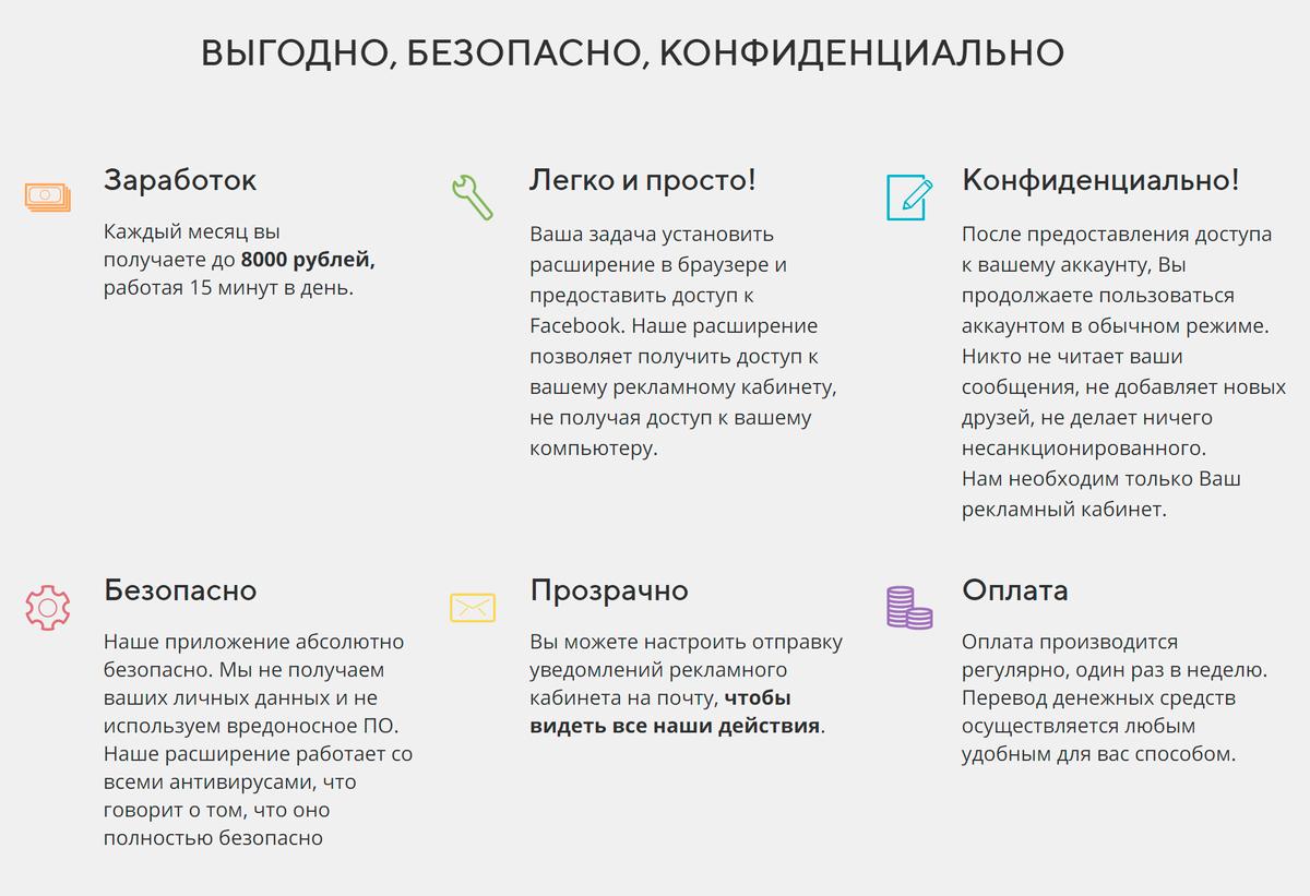 Сайт мошенника описывает сотрудничество сним словами «конфиденциально» и«безопасно». Это,конечно, вранье