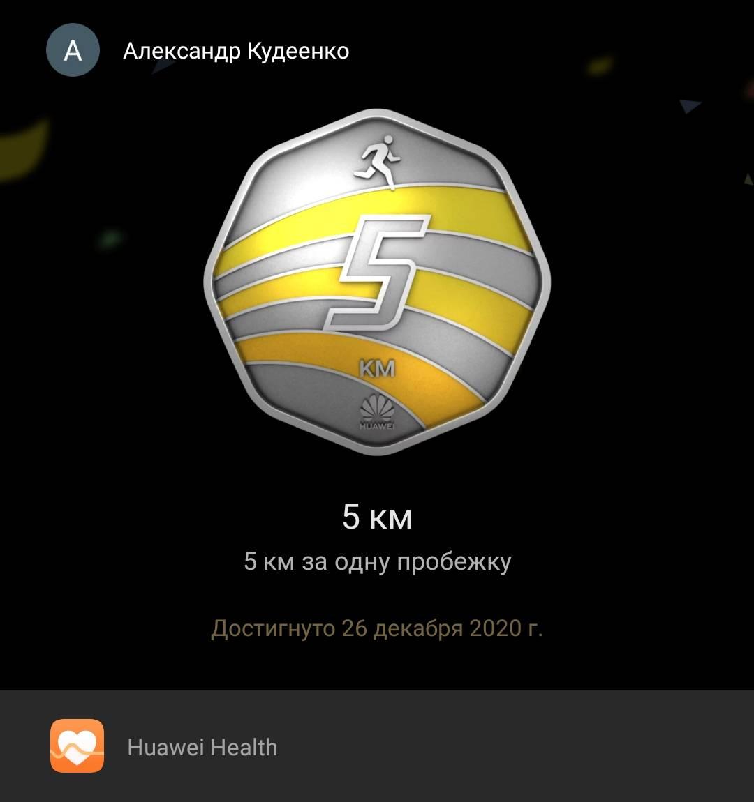 Впервые пять километров за одну пробежку я преодолел через пять недель после начала тренировок