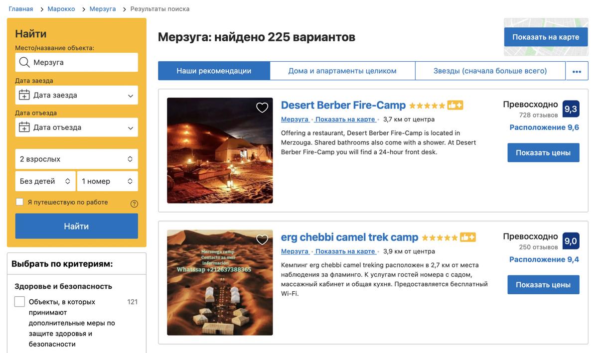 Все варианты проживания в Мерзуге — палаточные лагеря в пустыне. Источник: booking.com