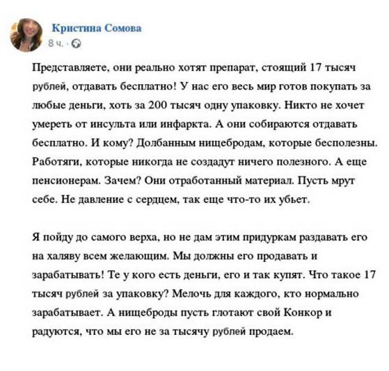 «Пенсионеры — отработанный материал, пусть мрут, их не жалко», — так пишет якобы заместитель главного фармацевта России и, видимо по совместительству, Казахстана