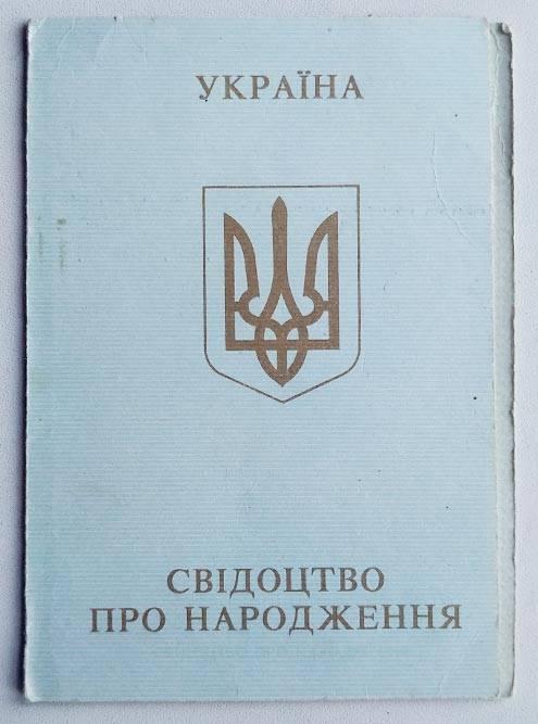 Свидетельство о рождении мне понадобилось только приподаче документов на получение российского гражданства и российского паспорта