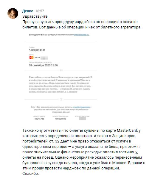Чтобы инициировать чарджбэк, я написал в поддержку Сбера во «Вконтакте» и объяснил ситуацию