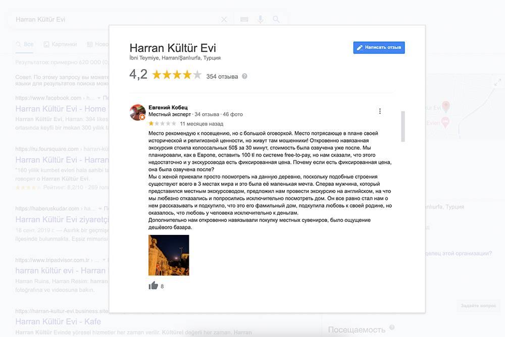 Самостоятельному туристу в Харране стоит быть осторожным: в отзывах часто пишут о разводах. Источник: goo.gl/maps