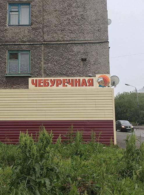 Мы с друзьями в шутку называем это место легендарной чебуречной всея Вокруты