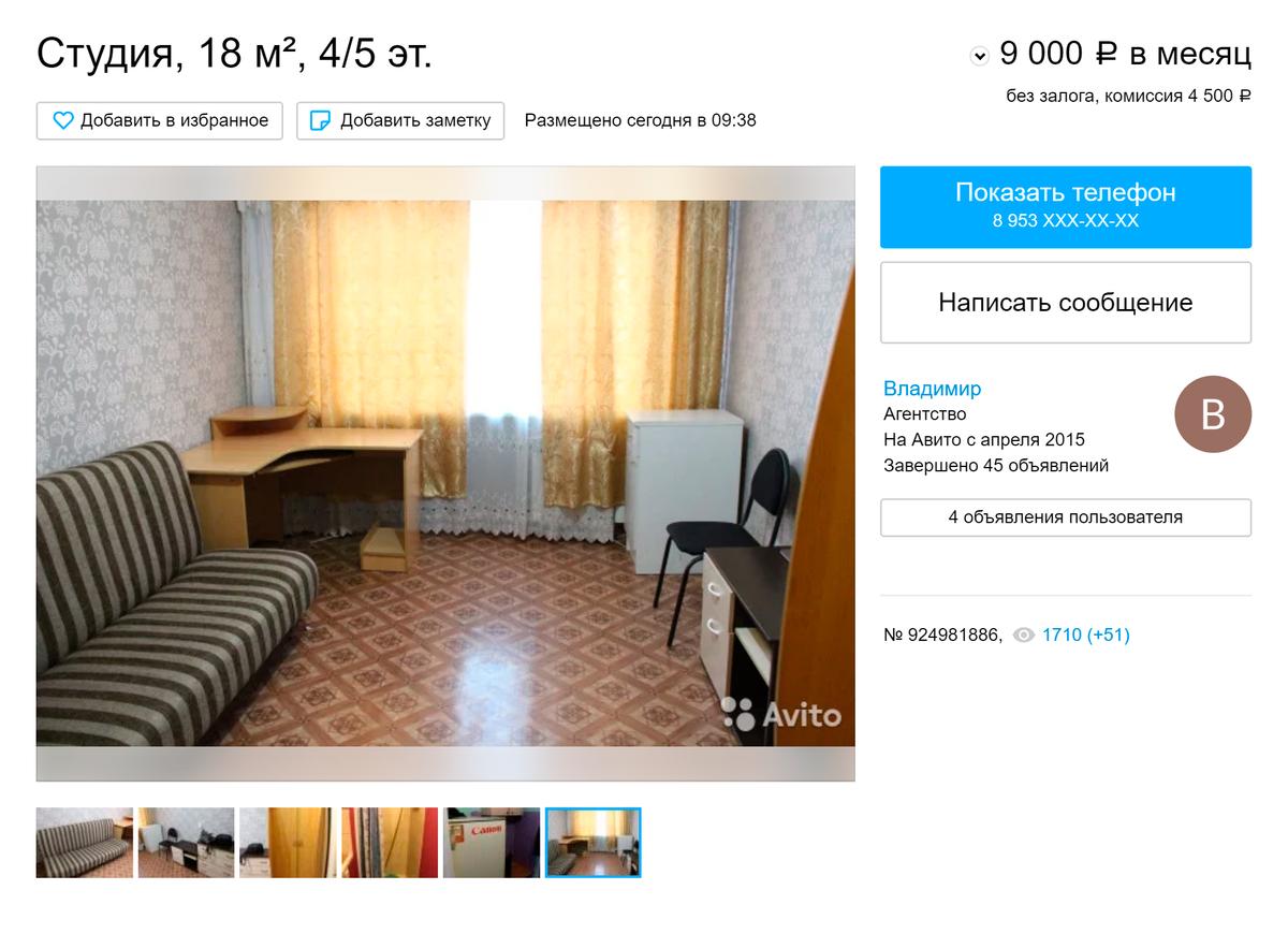 Студия в Свердловском районе — это минут 10 от центра — сдается за 9 тысяч