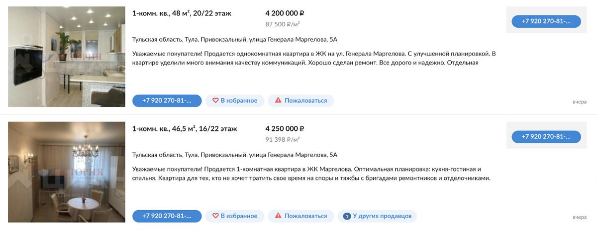 Квартиры в моем доме стоят около 4 млн рублей