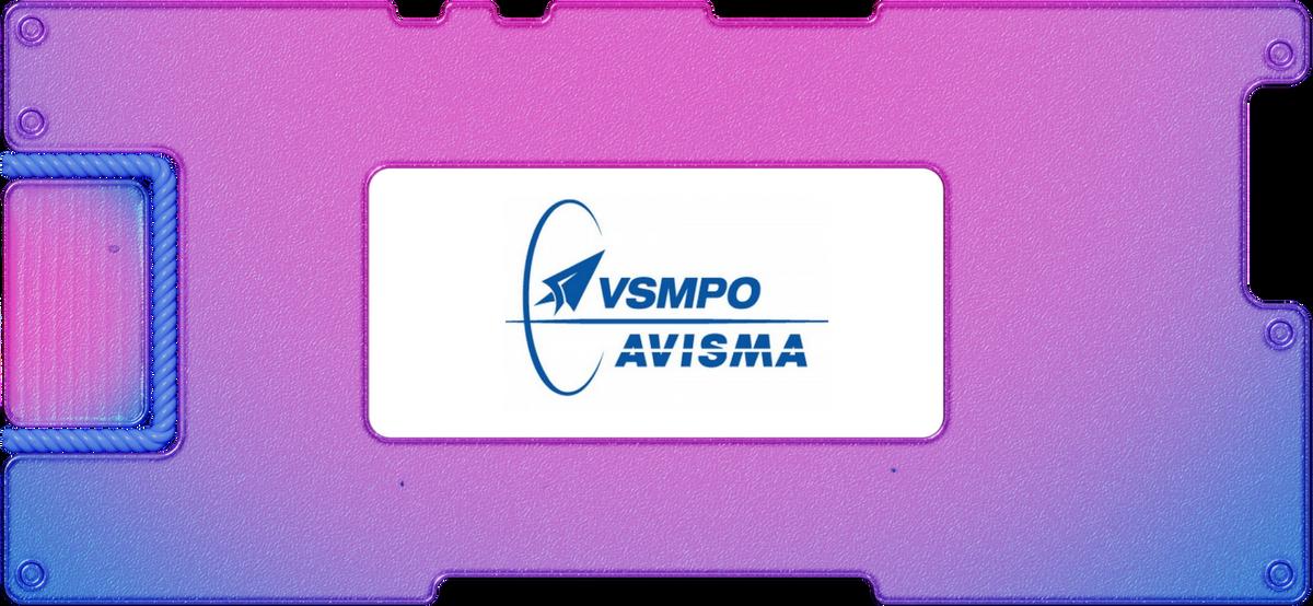 Обзор «ВСМПО-Ависма»: производитель титана с 10% дивидендной доходностью