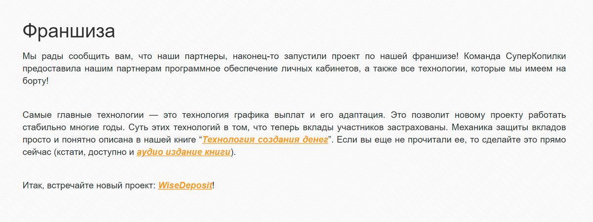 На сайте «Суперкопилки» пишут, чтоWiseDeposit запустили ихпартнеры. Ноконтактов партнеров тоженет