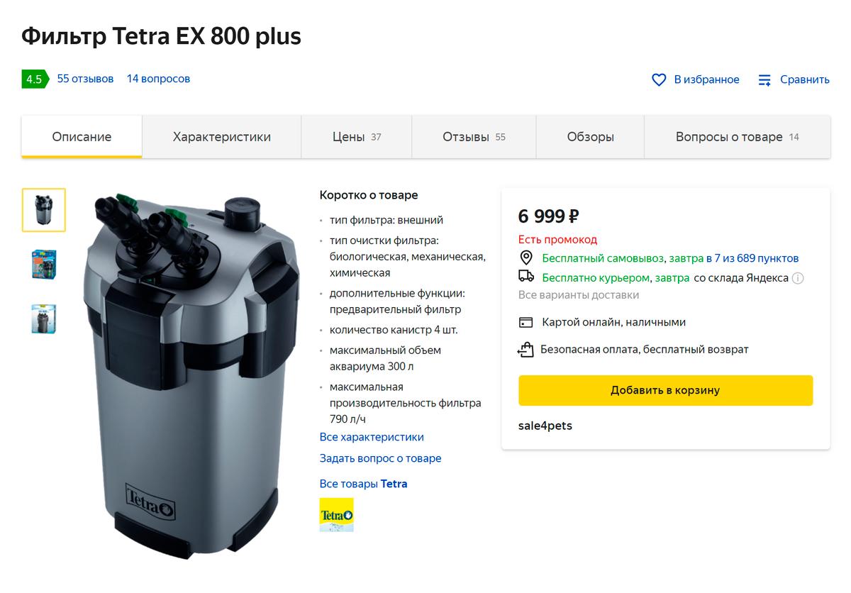 Внешний фильтр на аквариум до 300&nbsp;л обойдется в 6400—8000<span class=ruble>Р</span>. Источник: «Яндекс-маркет»