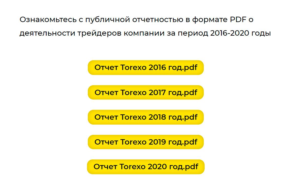 На одном из своих сайтов «Торексо» предлагает ознакомиться с публичной отчетностью с 2016по 2020год