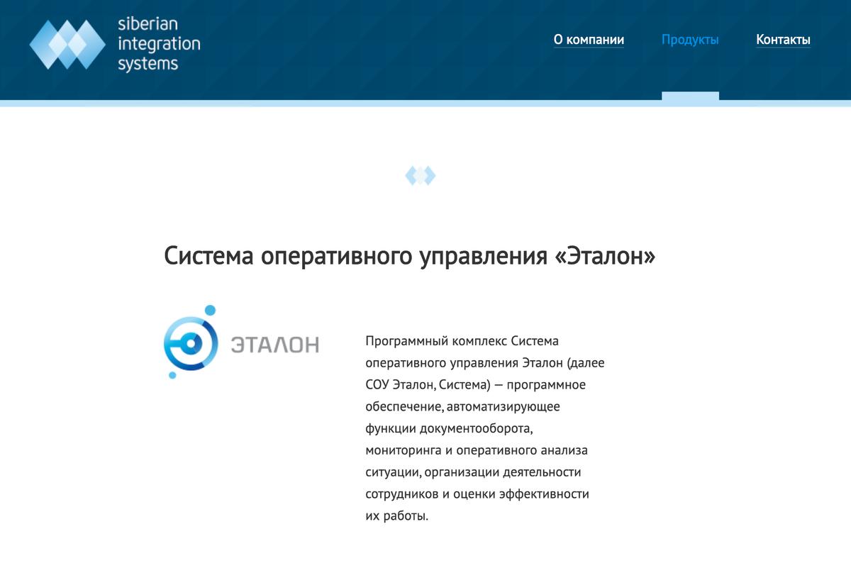 Судя по информации в интернете, система оперативного управления «Эталон» — продукт компании «Сибирские интеграционные системы»
