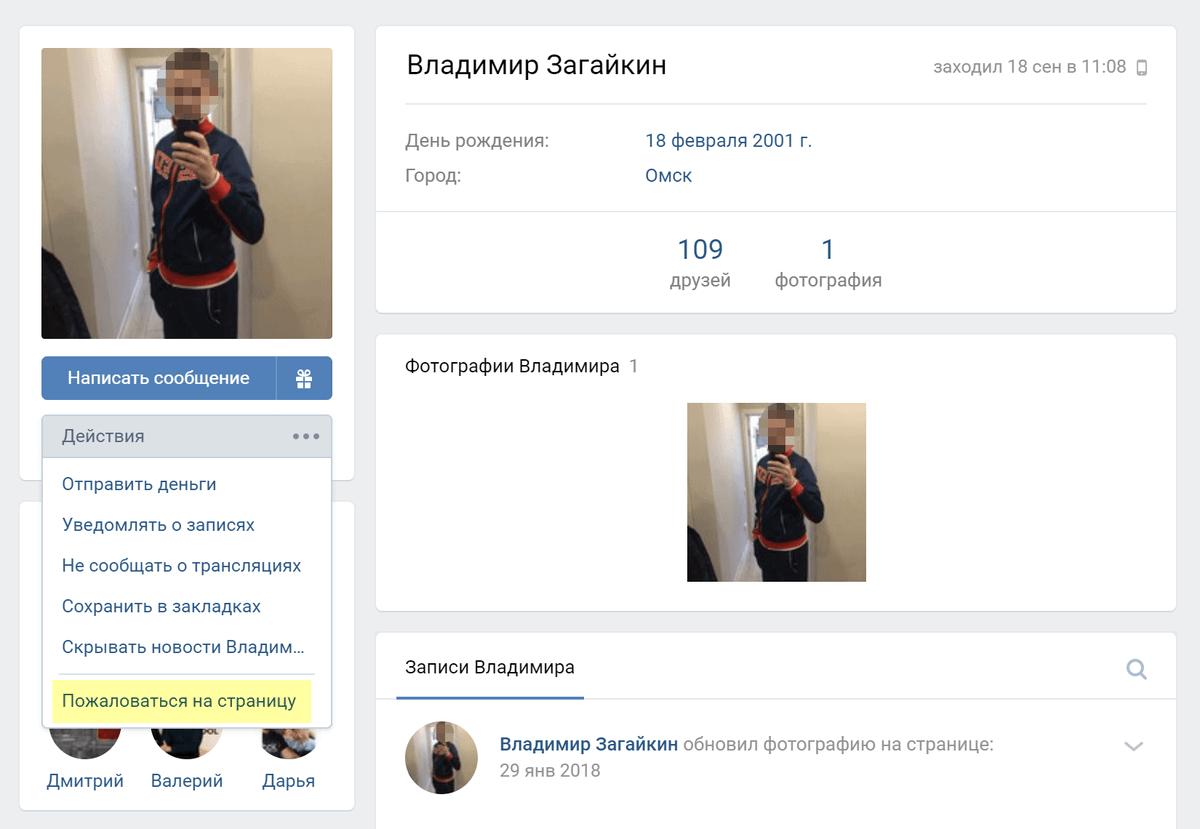 Чтобы пожаловаться в службу безопасности «Вконтакте», надо нажать на три точки подфотографией пользователя. Затем выбрать «Пожаловаться на страницу»