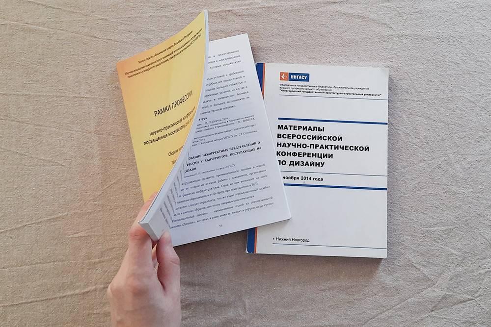 Сборники по итогам конференций с моими статьями