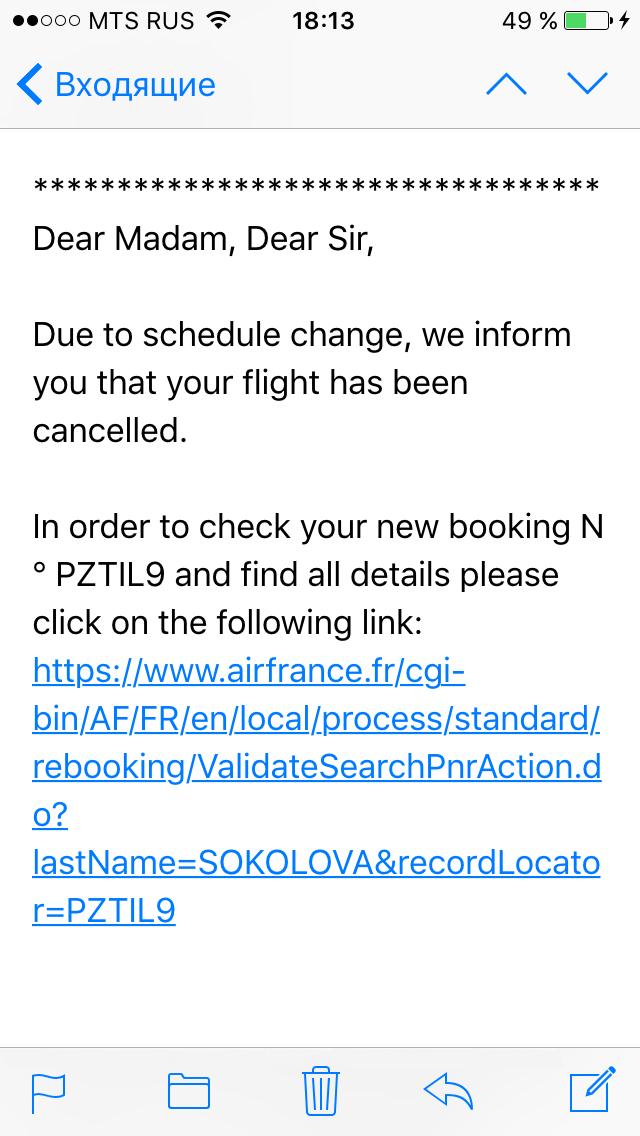 Письмо о новом рейсе