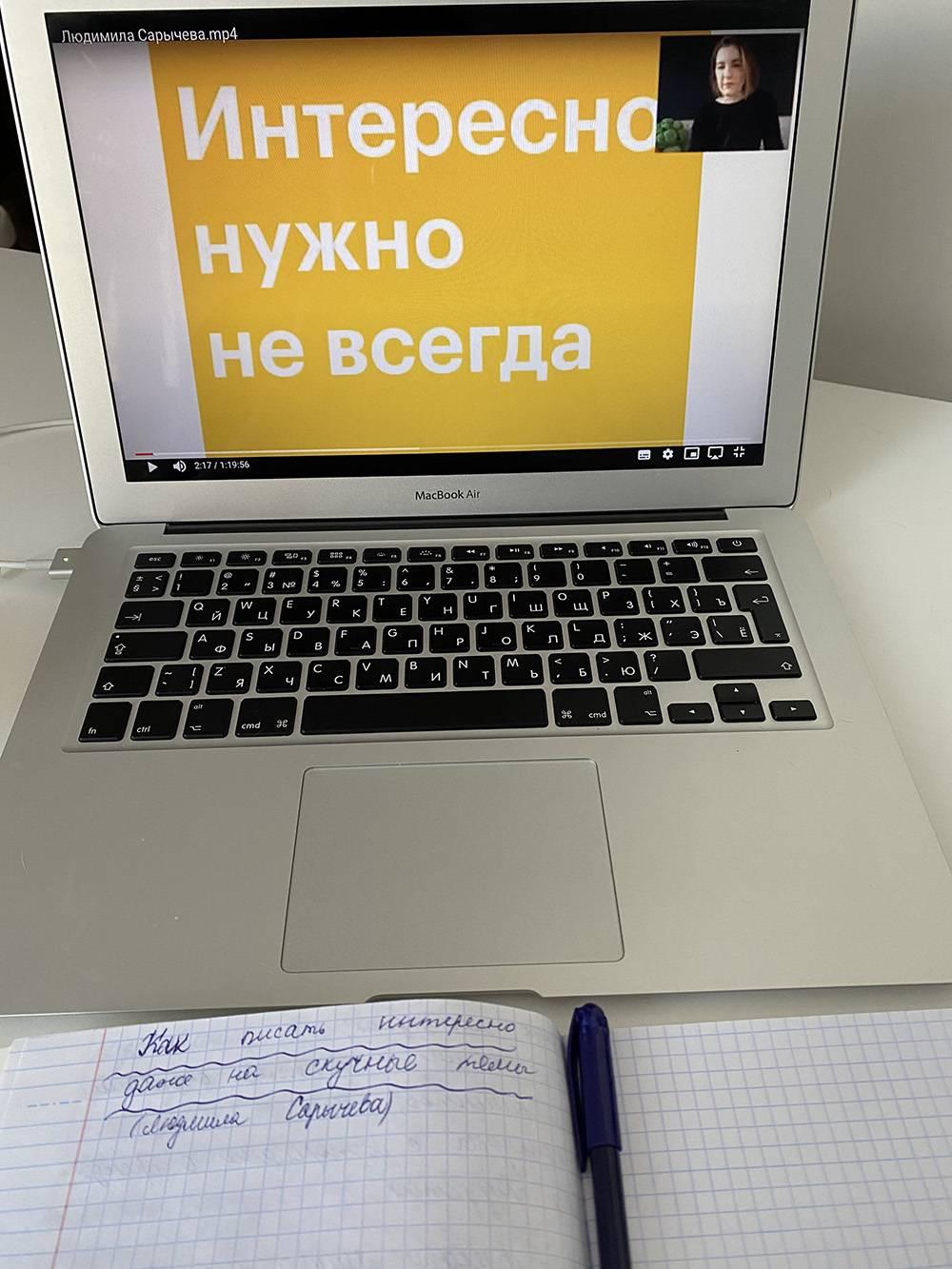 Онлайн-конференция о современных трендах в написании текстов