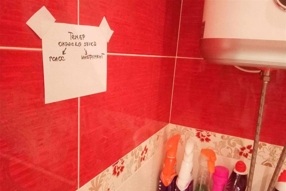 В ванной на самом деле висело три листка — два с музыкой и один с временами по английскому