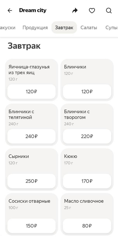 А это завтраки водном заведении в «Яндекс-еде». Яичница из трех яиц стоит вполтора раза дороже, чем десяток этих яиц всупермаркете. Ктомуже ее привезут холодную