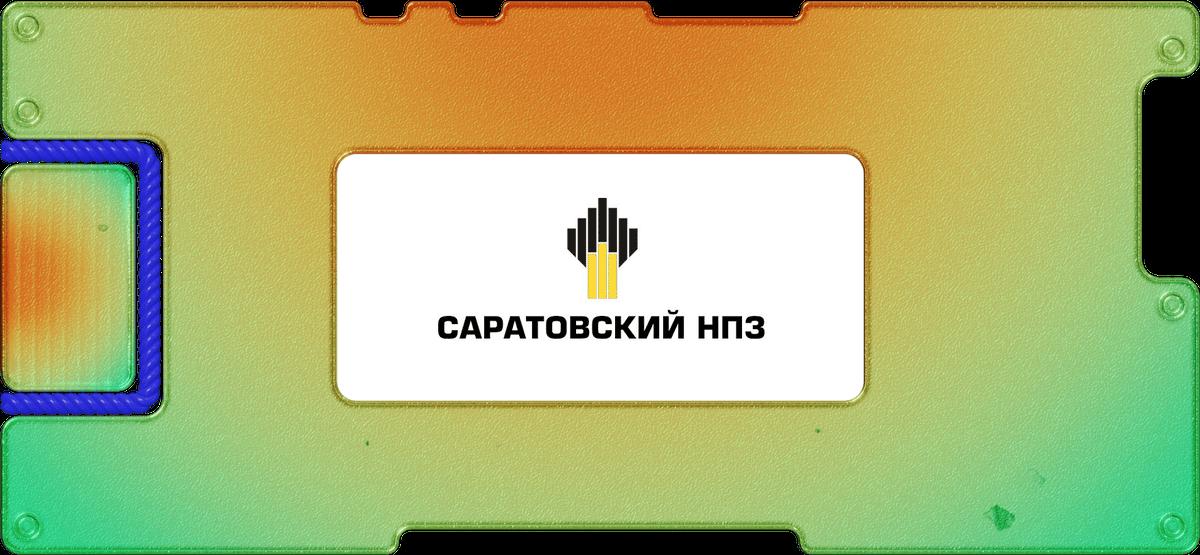 Обзор Саратовского НПЗ: нефтеперерабатывающая дочка «Роснефти»