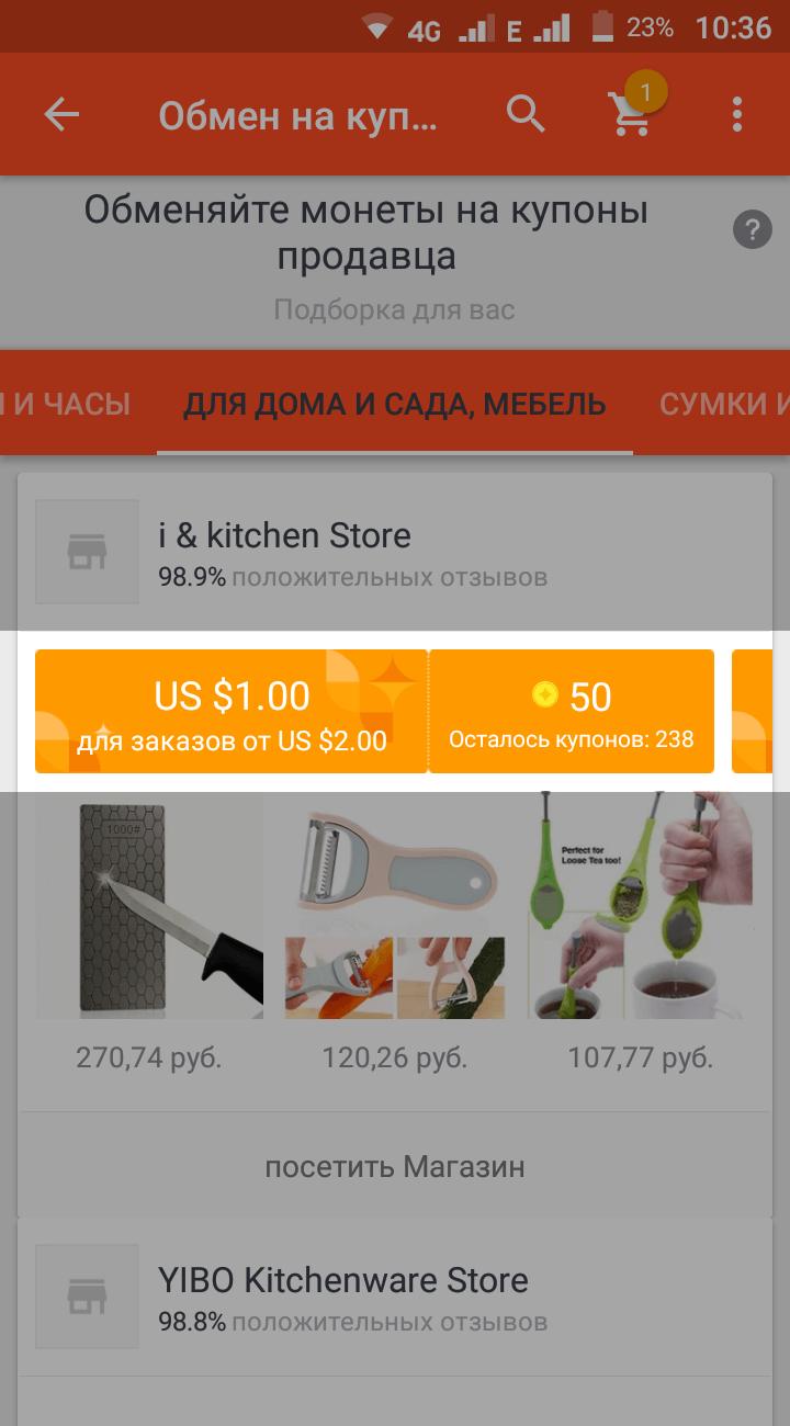 Этот купон не подходит: скидка 1$ при покупке от 2$. По нему придется заплатить минимум 1$
