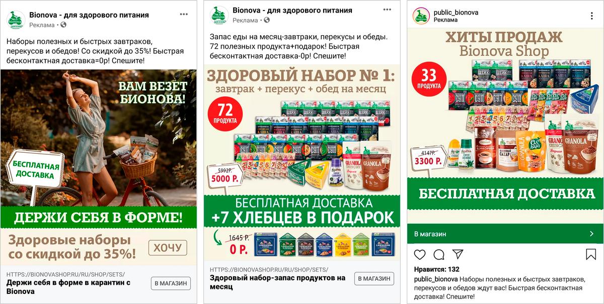 Примеры таргетированной рекламы в «Фейсбуке» и «Инстаграме»