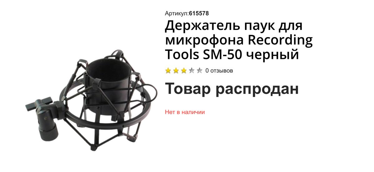 Этот «паук» подходит длямикрофонов «Октава»