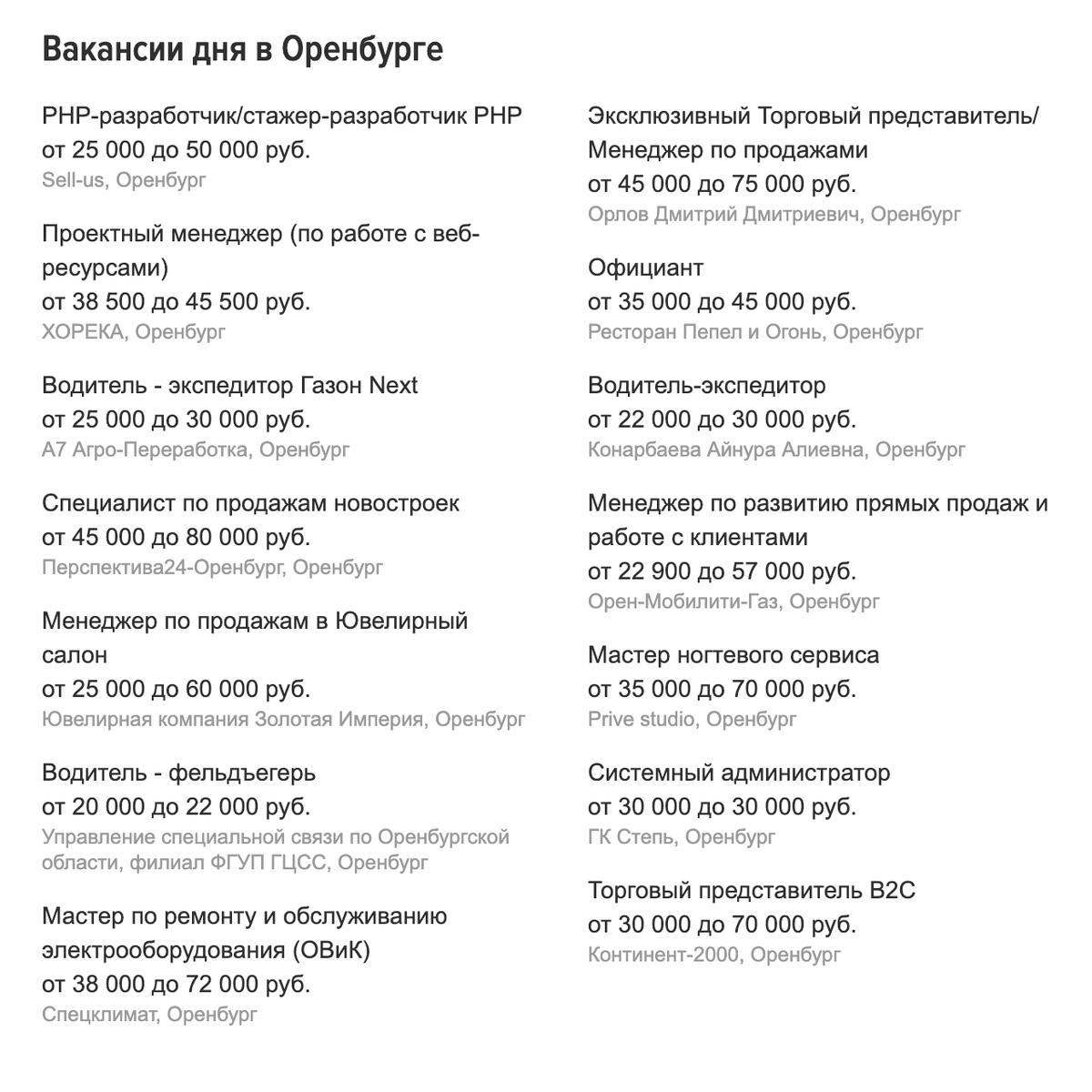 Вакансии дня на «Хедхантере»: зарплата стартует от 20 000<span class=ruble>Р</span>. Источник: «Хедхантер»