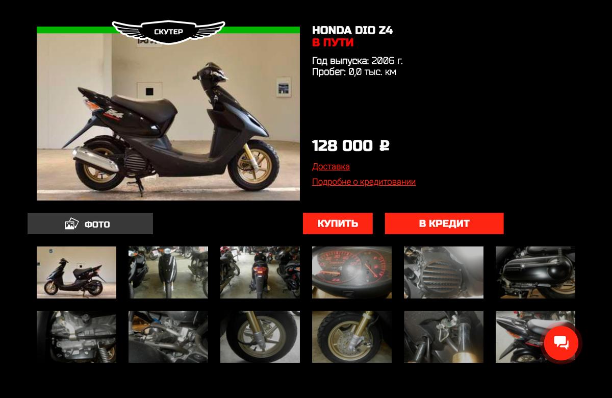 Фото с аукционов всегда очень детальные. Можно рассмотреть скутер со всех сторон. Источник: «Мотолайф»