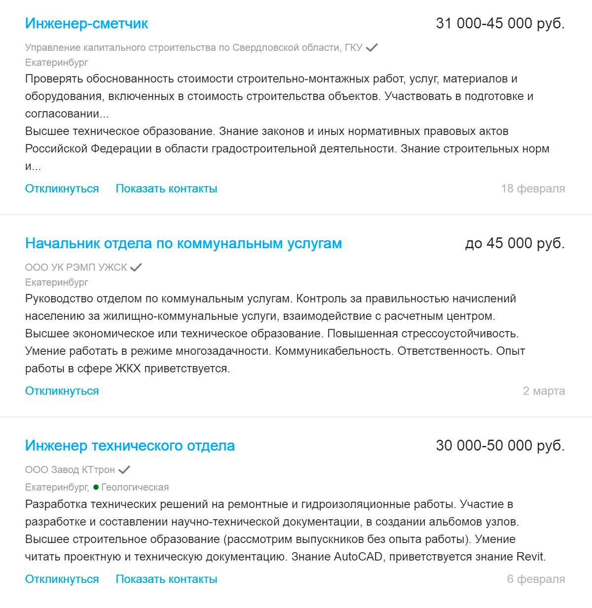 Доход в сфере строительства выше: специалисты и инженеры получают 40—50 тысяч рублей