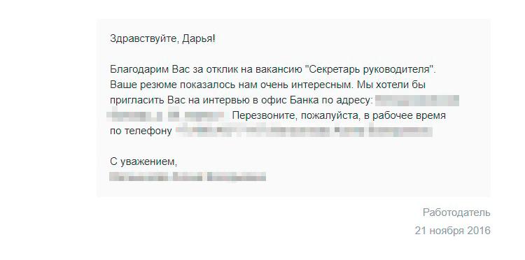 Приглашение на собеседование в банк