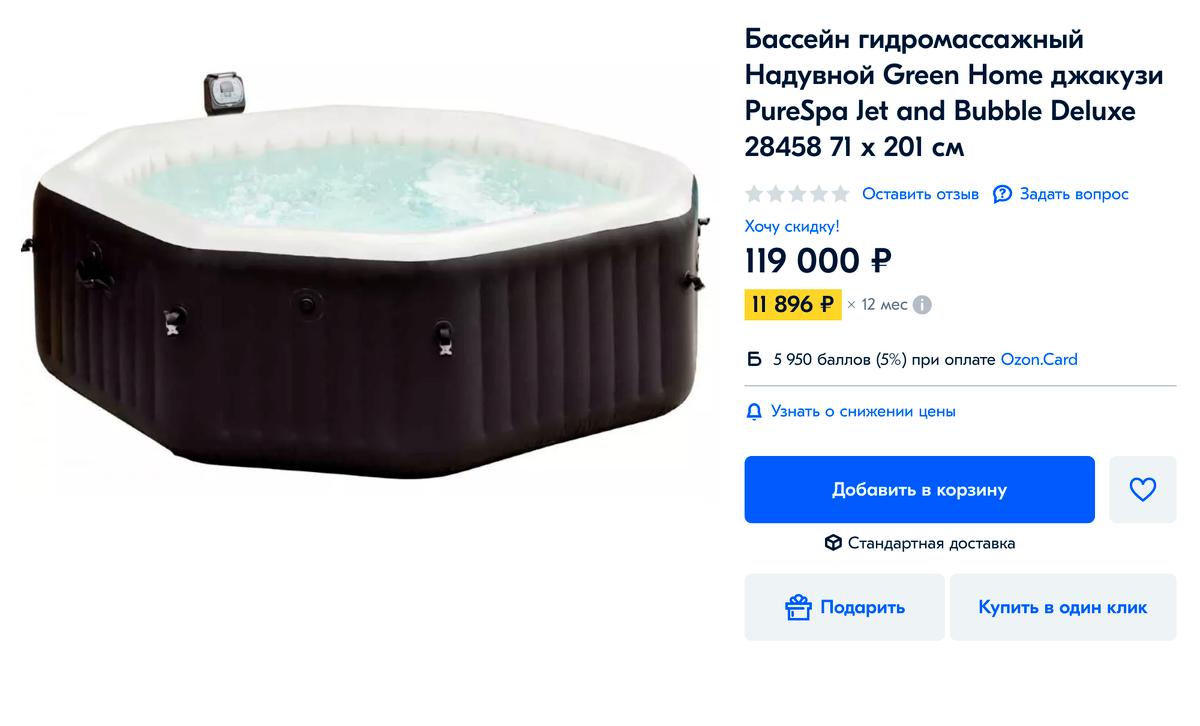 119 000<span class=ruble>Р</span> просят за китайский надувной бассейн Green Home со встроенным джакузи. Обещают, что он прослужит долго. Но я&nbsp;бы не рисковал: за эти деньги лучше приобрести более надежный каркасный бассейн. Источник: «Озон»