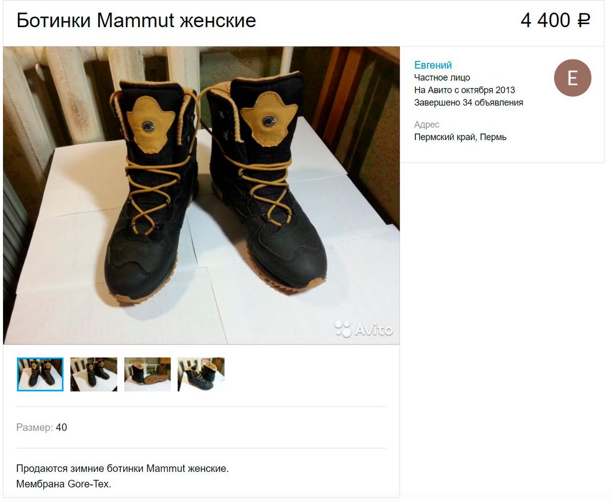 Объявление о продаже зимних ботинок на «Авито»