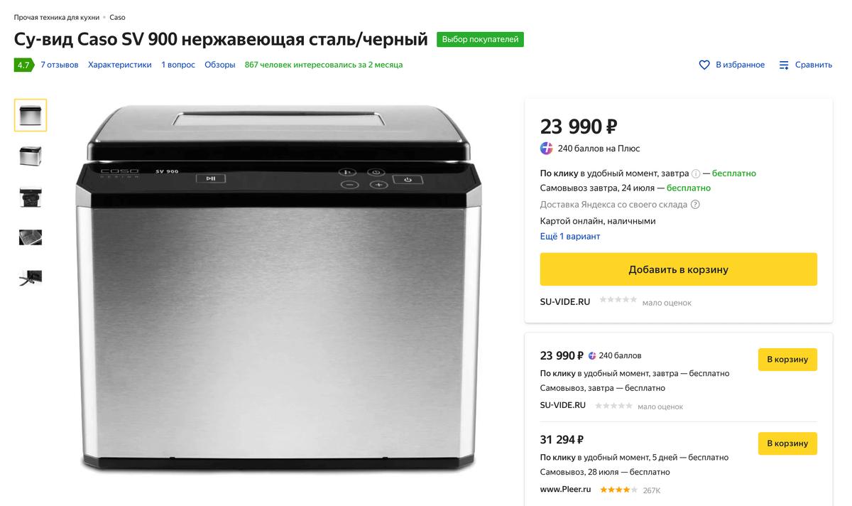 Это небольшой стационарный су-вид на 9 литров: в таком можно одновременно готовить 6—7 блюд. Источник: «Яндекс-маркет»