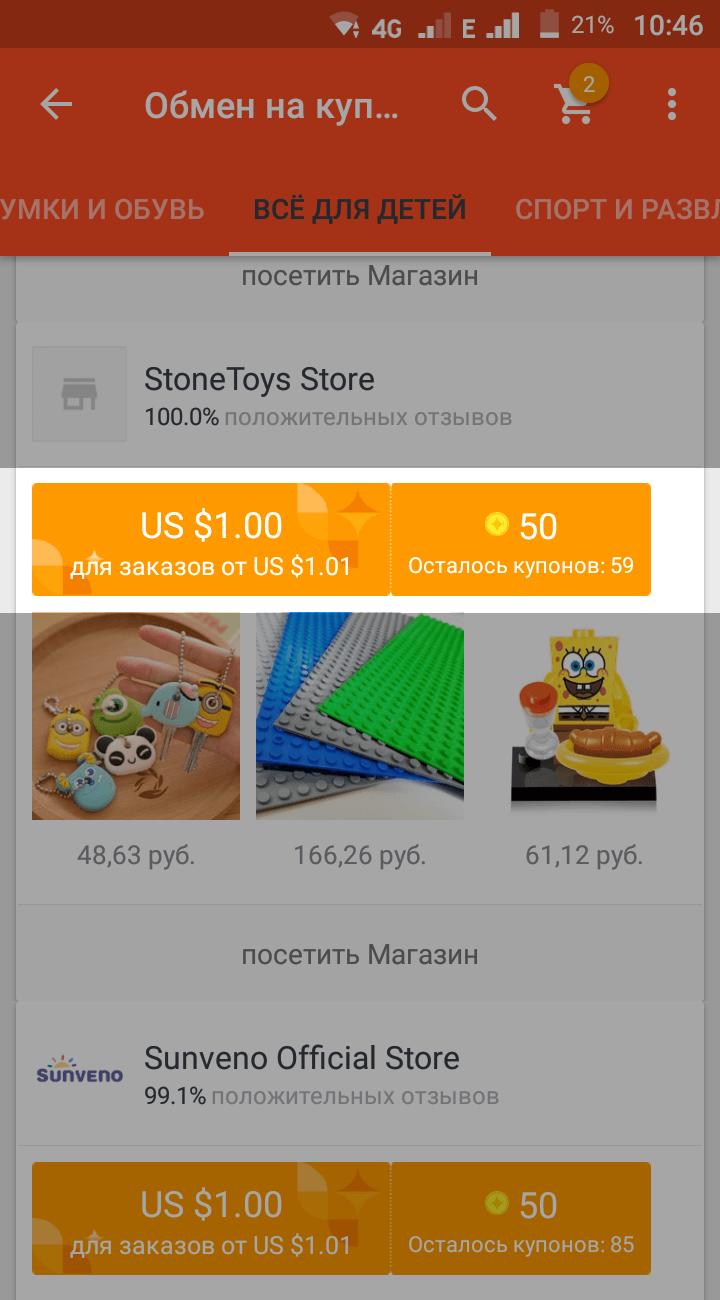 Этот купон подходит: скидка 1$ на покупки от 1,01$. Можно заказать товары за 1 цент