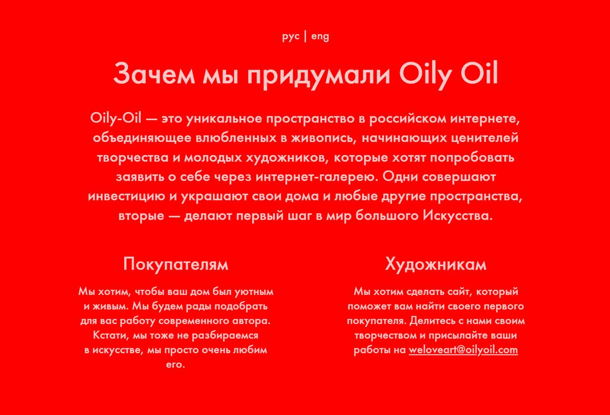 На первый взгляд, Oily Oil создан дляначинающих художников