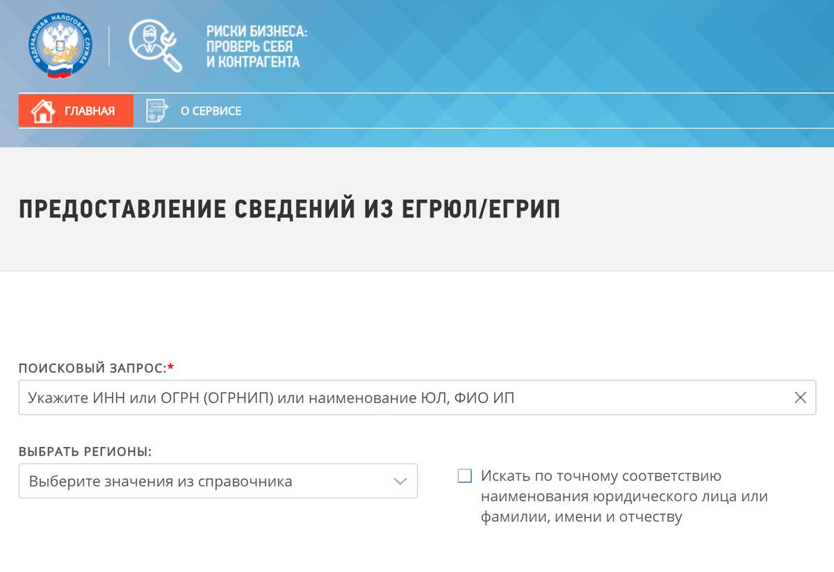 Форма запроса на предоставление сведений из ЕГРИП на сайте ФНС