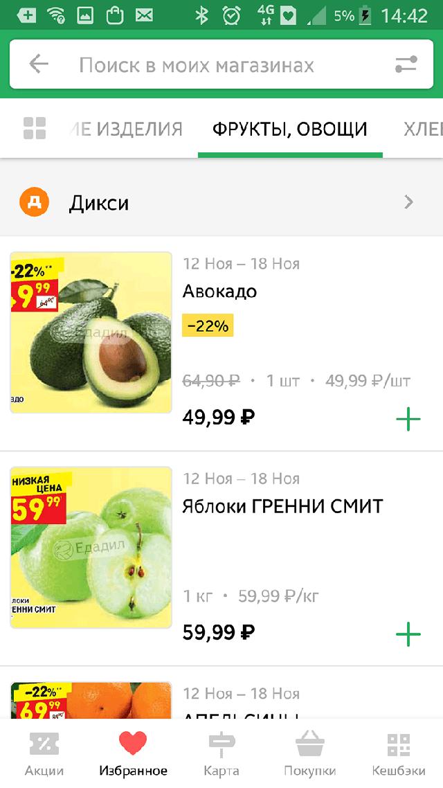 Добавляю приглянувшиеся фрукты в корзину — плюсом справа от цены