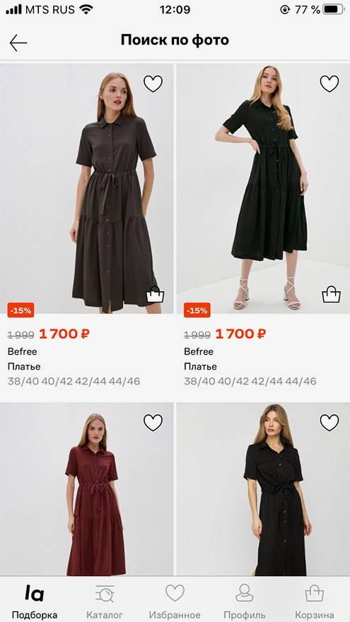 Все четыре платья одинаковы, различается только цвет