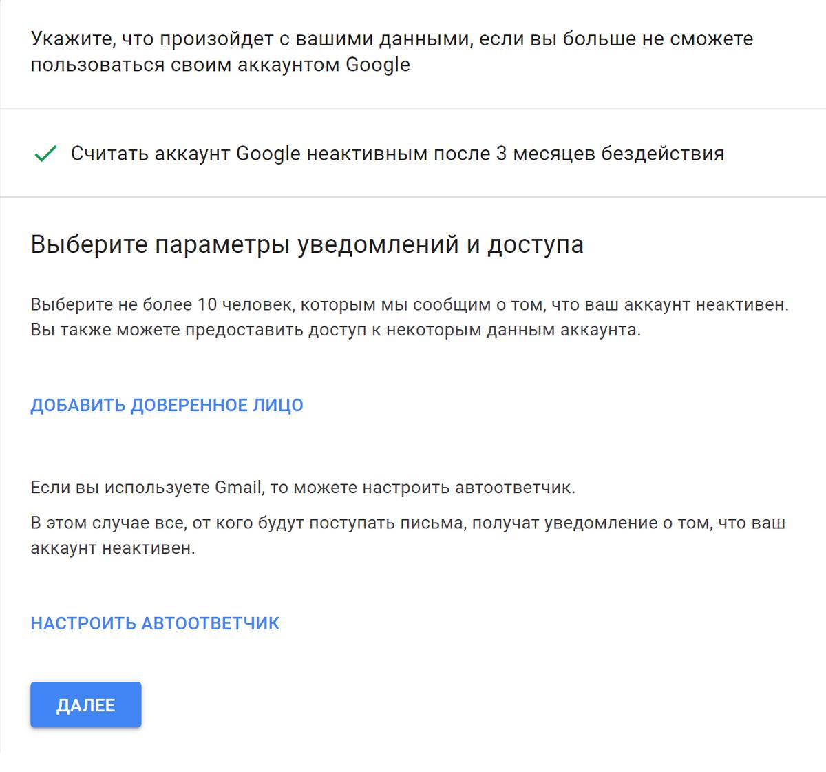 В настройках гугл-аккаунта можно выбрать, через сколько месяцев система свяжется с вашими близкими. И добавить список из 10 адресов