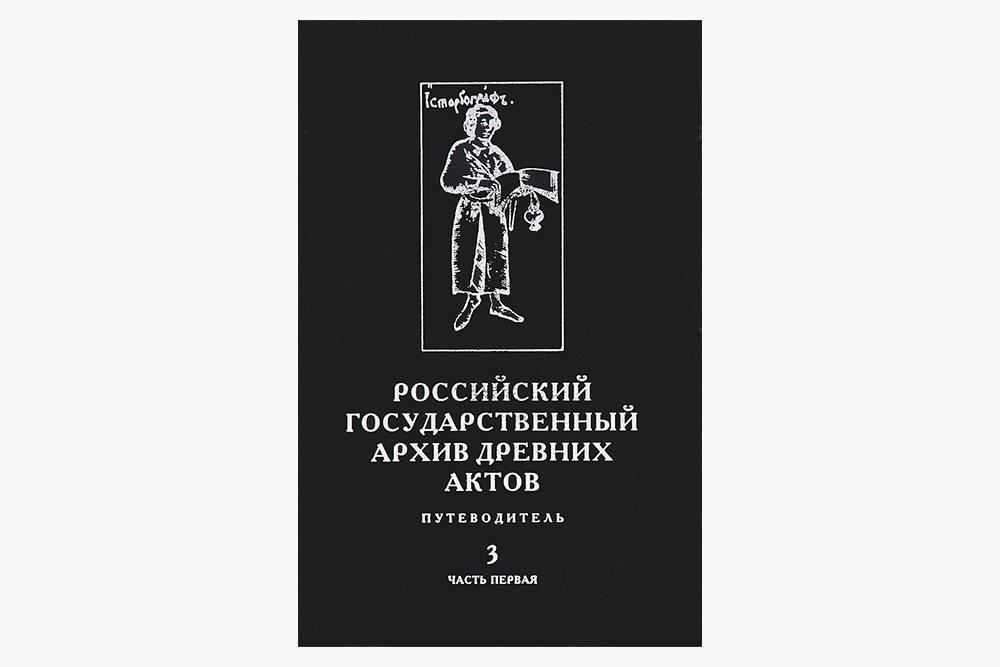 Путеводитель — это толстая книжка, которая нужна, чтобы ориентироваться в фондах архива. Источник: «Озон»